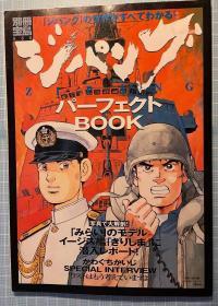 日版  (別冊宝島 (650) ジパングパーフェクトBOOK  より楽しむための関連メディアガイドなどを掲載。02年初版绝版不议价不包邮