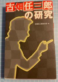 日版 田村正和 绅士刑警 古畑任三郎的研究 96年一版2刷 绝版 不议价不包邮