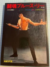 日版 李小龙 斗魂ブルース・リー 斗魂蓝光 (豪华铜版纸彩色版画集)  1982年10月1日 増补改订 版 绝版