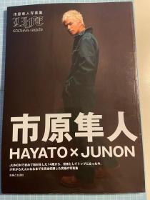 日版 HAYATO×JUNON LIFE―市原隼人写真集 2009年10月1日 初版绝版付海波 不议价不包邮