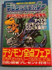 日版 数码宝贝 数码怪兽 全デジタルモンスター大集合 2000年7版 绝版不议价不包邮
