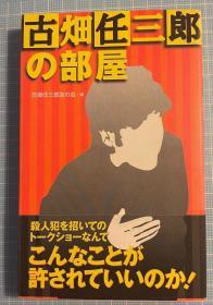 日版 田村正和 绅士刑警 古畑任三郎的房间 附书腰  96年2刷绝版 不议价不包邮