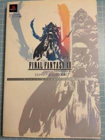 日版 最终幻想 FINAL FANTASY XII First Fligt Guide 全彩 06年一刷绝版 不议价不包邮