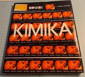 日版 KIMIKA―吉野公佳写真集 1996年初版一刷 绝版 不议价不包邮