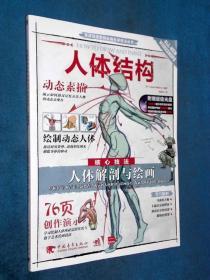 全球顶级数码绘画名家技法丛书 : 人体结构
