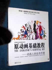 原动画基础教程 : 动画人的生存手册