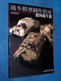 战车模型制作指南 : (德国战车篇)