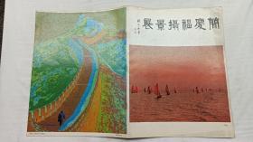 简庆福摄景展;8开22页;