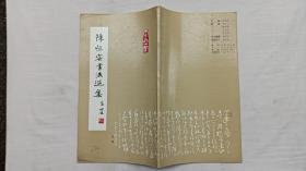 陈恒安书法选集;赵西林总编;贵阳市文联;12开竖排;
