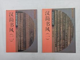 中国历代书风系列《汉简书风一二;两册》;重庆出版社;大16开竖排;