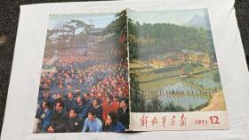 解放军画报1971.12总第295期;解放军画报社;8开;