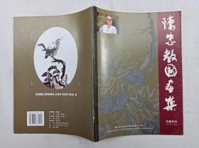 陈忠教国画集 花鸟系列;大16开25页;