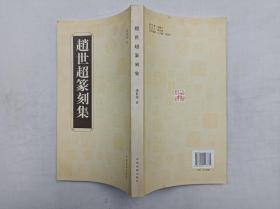 赵世超篆刻集;赵世超著;河南美术出版社;20开竖排;