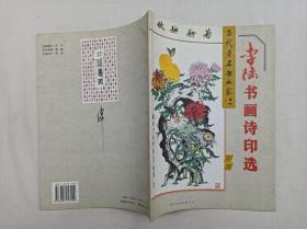当代著名书画家丛书《李陆书画诗印选》;李陆签名本;林绳之主编;国际文化出版公司;大16开38页;