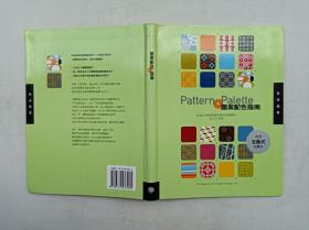 图案配色指南;Anvil Graphic Design Inc作者;徐小燕;16开;无光碟;