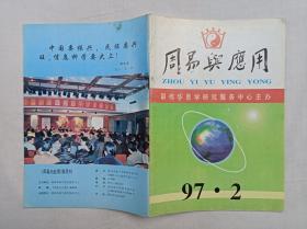 周易与应用1997.2第二期总第七期;邵伟华总编;《周易与应用》编辑部;16开64页;
