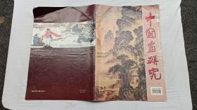 中国画研究2002年4月第2期总第3期;中国画研究编辑部;8开64页;
