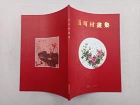 张可村画集;大16开50页;