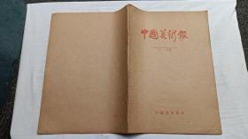 中国美术报1986年下半年合订本 27-52期总第50-75期;中国美术报社;8开每期4版;