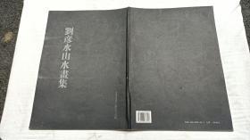 刘彦水山水画集;赵节初主编;8开qt;竖排;