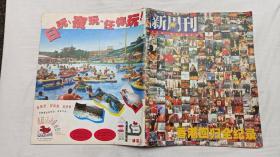 新周刊 香港回归全纪录;韩松总编辑;新周刊杂志社;8开