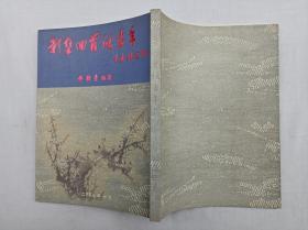 影集回首话当年;廖聪荣编著签名本;大16开竖排;