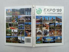 中国 99昆明世界园艺博览会;曾令洪 郑义拍摄;中国美术学院出版社;16开硬精装