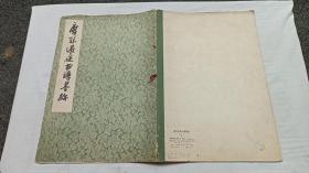唐孙过庭书谱墨迹;本社编;上海书画出版社;8开竖排;