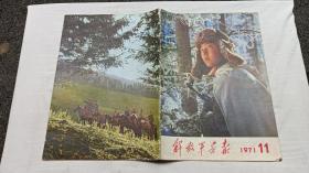 解放军画报1971.11总第294期;解放军画报社;8开