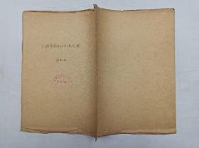 三百年前中日关系纪要;刘永昌;16开10页;