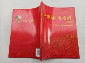 中华魂 香港情 庆祝香港回归十周年书画摄影精品集;大16开104页;