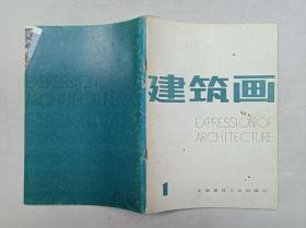 建筑画 1 第一期;创刊号;《建筑画》编辑组编;中国建筑工业出版社;16开;