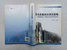 全国一级注册建筑师继续教育指定用书之七《建筑资源的再利用策略 既存建筑更新 修复技术及其材料的再利用》;杨昌鸣主编;中国计划出版社;