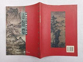 中国历代大师名作丛书《王蒙 倪瓒 画集》;江苏美术出版社;大16开46页竖排;