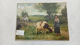 法国十九世纪农村风景画;活页28张全;人民美术出版社;8开1979年一版一印;