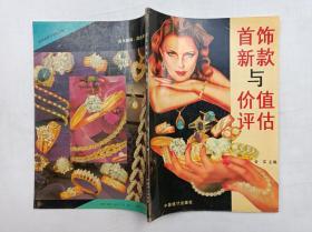 首饰新款与价值评估;金实主编;中国统计出版社;16开