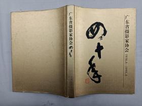 广东省摄影家协会四十年1958.6-1998.6;中国摄影出版社;大16开硬精装;