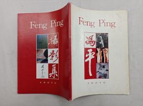 冯平摄影集;陈早帆 徐建文编辑;羊城晚报社;大16开64页;