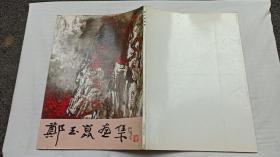 郑玉昆画集;郑玉昆签名钤印本;河南美术出版社;8开竖排;