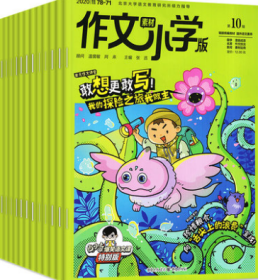 作文素材小学版杂志2021年1.2.3.4.5.6.7.8月打包
