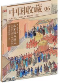 中国收藏杂志 2021年1.2.3.4.5.6.7月打包