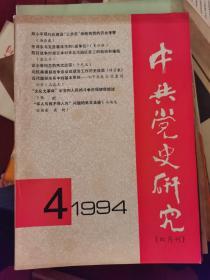 中共党史研究 1994年第4期(论抗美援朝战争运动战政治工作历史经验、关于红军的十个问题的研究等)