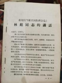 在庆祝无产阶级文化大革命群众大会上林彪同志的讲话