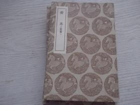 民国图书   世本  两种   1册全    民国26年初版