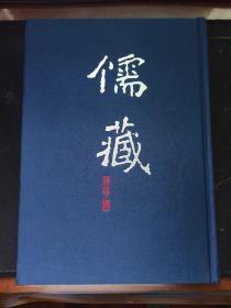 儒藏(精华编八五)