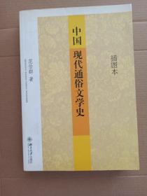 中国现代通俗文学史