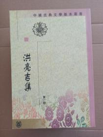 中国古典文学基本丛书      洪亮吉集(全五册)