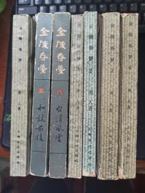 金陵春梦(1234567)七本