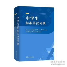 中学生标准英汉词典 商务印书馆 9787100183987 封面有一点瑕疵 内容全新正版未翻阅  不影响阅读使用 偏远地区不包邮