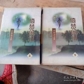 倚梦闲话(上下)两册合售